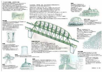 向野橋.ai-.jpg